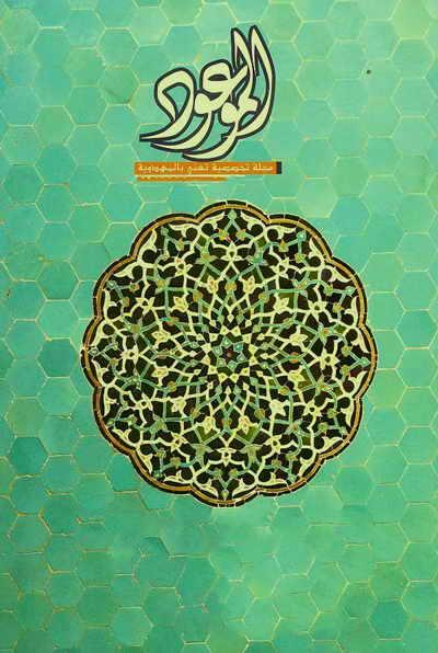 مجلة الموعود - العدد 7 - 1433 هجرية