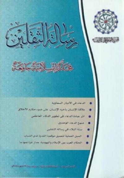 مجلة رسالة الثقلين - العددين 70 و 71