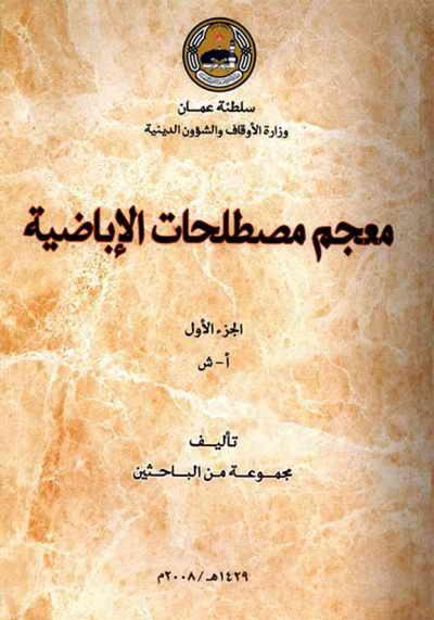 معجم مصطلحات الإباضية - وزارة الأوقاف و الشؤون الدينية في سلطنة عمان - مجلدين