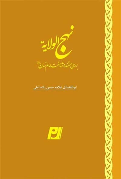 نهج الولایة (فارسي) - الشيخ حسن حسن زاده آملي