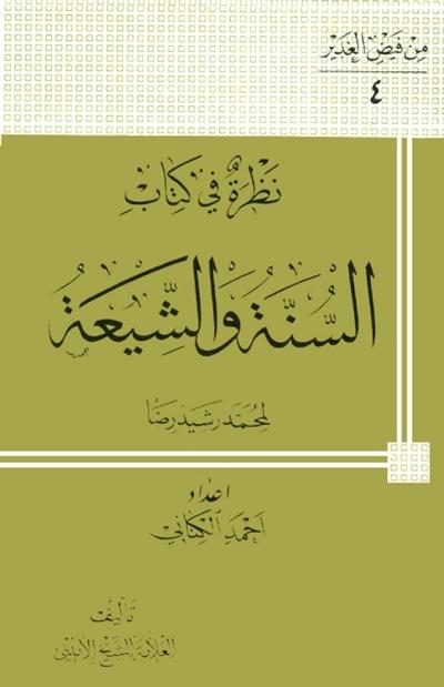 نظرة في کتاب السنّة و الشيعة لمحمد رشيد رضا - الشيخ عبد الحسين الأميني