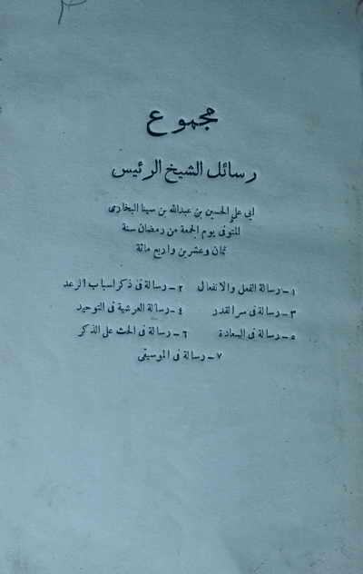 مجموع رسائل الشيخ الرئيس - إبن سينا