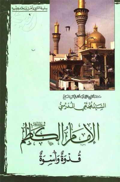الإمام الکاظم (ع) قدوة و أسوة - السيد محمد تقي المدرّسي