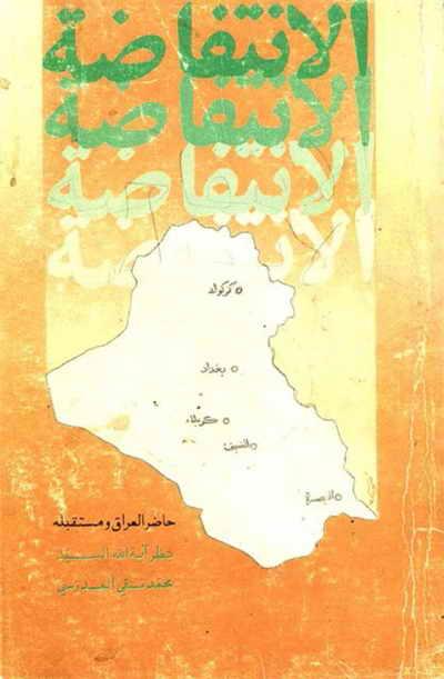 الإنتفاضة الشعبیة في العراق (الأسباب و النتائج) - السيد محمد تقي المدرّسي