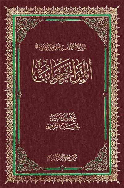 المراجعات (مؤسسة دار الكتاب الإسلامي) - السيد عبد الحسين شرف الدين