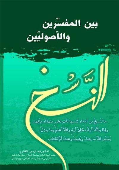 النسخ بین المفسرین و الأصولیین - الدكتور عبد الرسول الغفاري