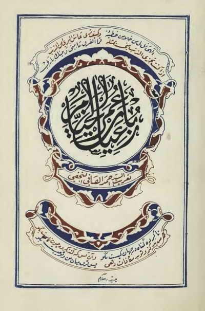 رباعيّات عمر الخيّام - تعريب السيد أحمد الصّافي النجفي