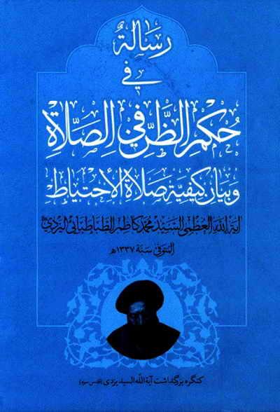 رساله في حکم الظنّ في الصلاة و بيان کيفية صلاة الإحتياط - السيد محمد كاظم الطباطبائي اليزدي
