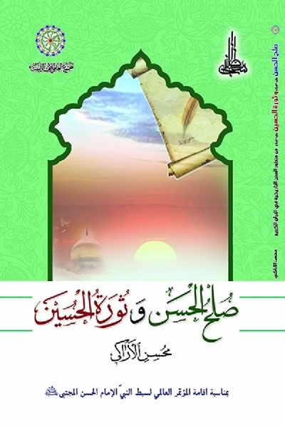 صلح الحسن (ع) و ثورة الحسين (ع) - الشيخ محسن الأراكي