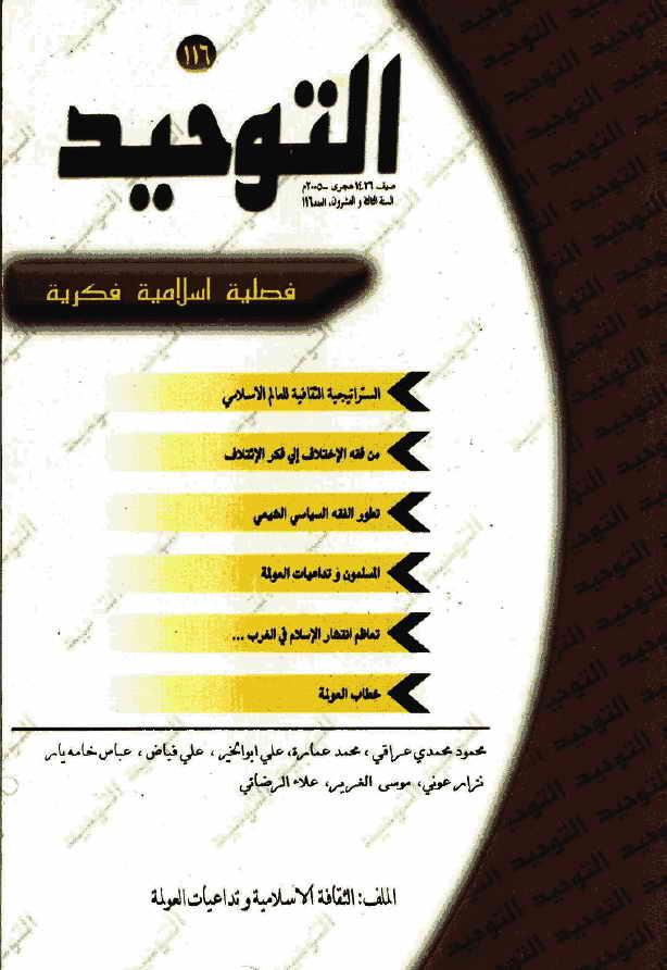 مجلة التوحيد (منظمة الإعلام الإسلامي) - اعداد السنة الثالثة و العشرون