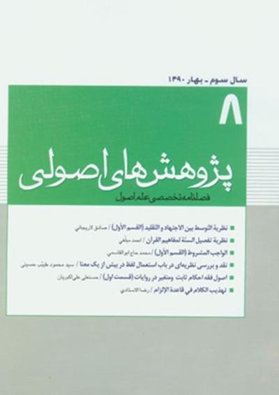 فصلية البحوث الأصولية (فصلنامه پژوهش هاي اصولي) - العدد 8