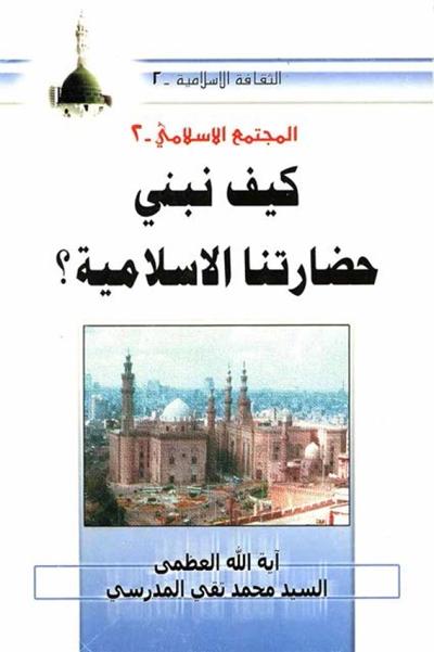 کیف نبني حضارتنا الإسلامیة؟ - السيد محمد تقي المدرّسي