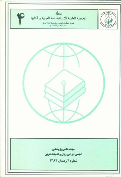 مجلة الجمعية العلمية الإيرانية للّغة العربية و آدابها - الأعداد 4 و 5 و 6