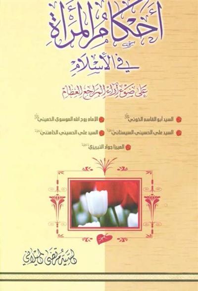أحکام المرأة في الإسلام على ضوء آراء المراجع العظام - السيد مرتضى الميلاني
