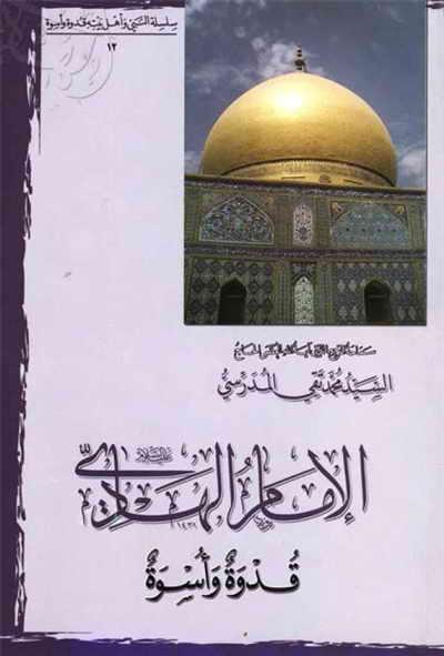 الإمام الهادي (ع) قدوة و أسوة - السيد محمد تقي المدرّسي