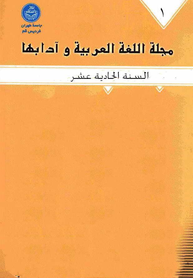 مجلة الّلغة العربیة و آدابها - اعداد السنة الحادية عشر