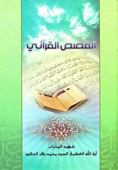 القصص القرآني - السيد محمد باقر الحكيم