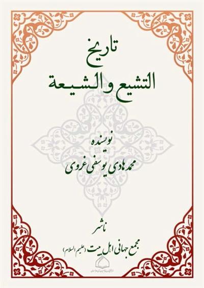 تاریخ التشیع و الشیعة - الشيخ محمد هادي اليوسفي الغروي