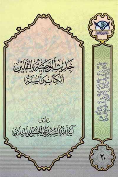 حدیث الوصیة بالثقلین - السيد علي الحسيني الميلاني