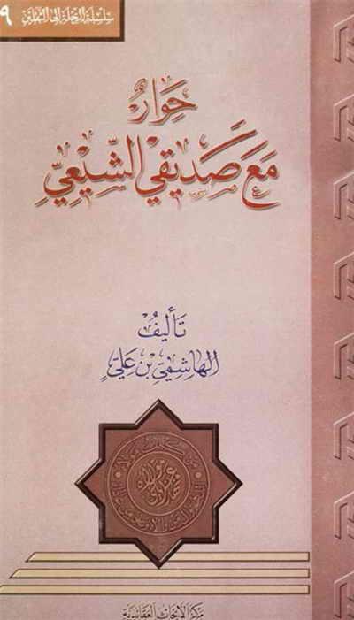 حوار مع صدیقي الشیعي - الهاشمي بن علي