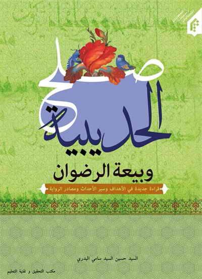 صلح الحدیبیة و بیعة الرضوان - السيد حسين السيد سامي البدري