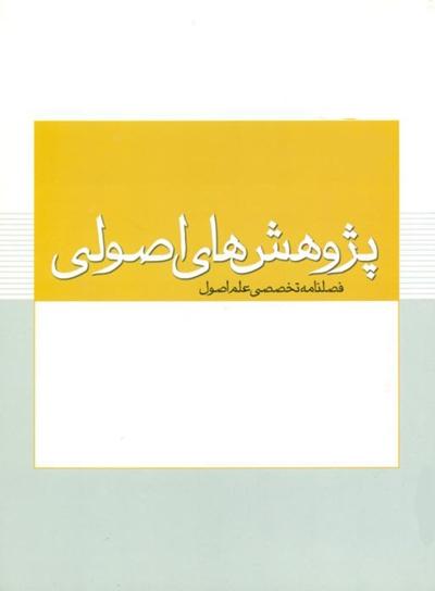فصلية البحوث الأصولية (فصلنامه پژوهش هاي اصولي) - العدد 9
