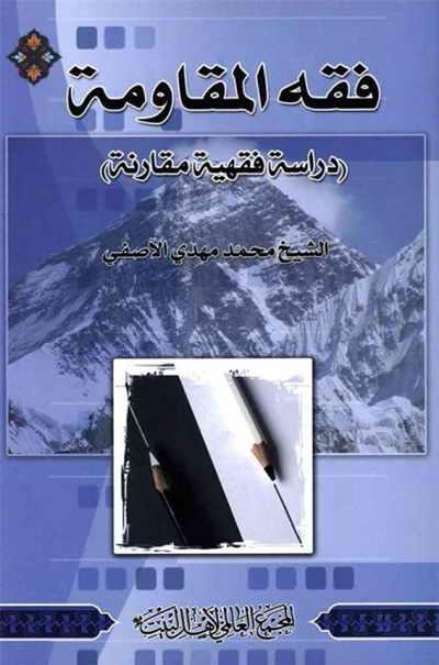 فقه المقاومة (دراسة فقهية مقارنة) - الشيخ محمد مهدي الآصفي