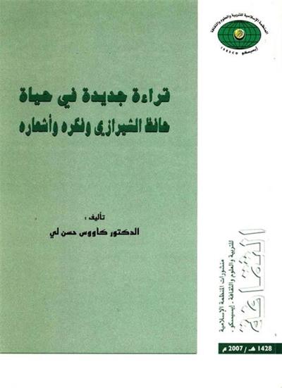 قراءة جديدة في حياة حافظ الشيرازي و فکره و أشعاره - الدكتور كاووس حسن لي