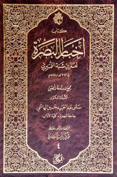 كتاب أخبار البصرة - عمر بن شبّة النميري
