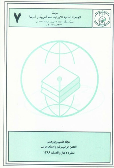مجلة الجمعية العلمية الإيرانية للّغة العربية و آدابها - الأعداد 7 و 8 و 9
