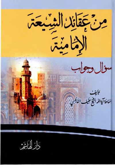 من عقائد الشيعة الإمامية (سؤال و جواب) - الشيخ عفيف النابلسي