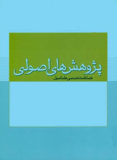 فصلية البحوث الأصولية (فصلنامه پژوهش هاي اصولي) - العدد 10