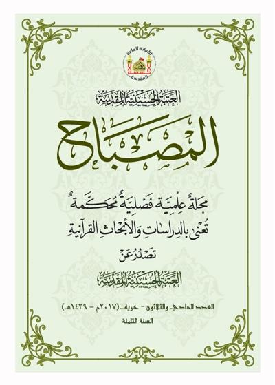 مجلة المصباح (العتبة الحسينية المقدّسة) - العدد (31) 1439 هجرية