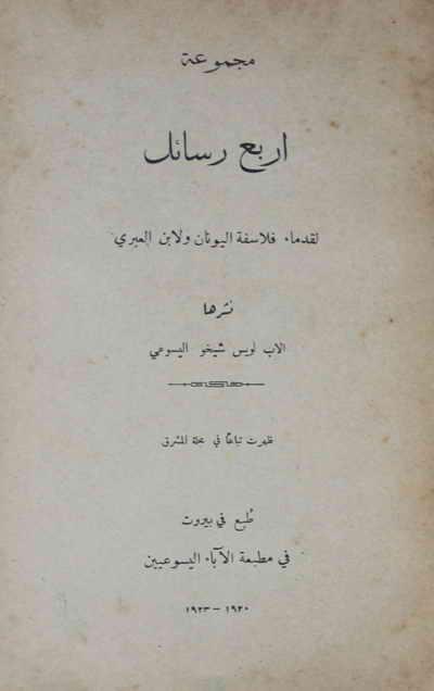 مجموعة أربع رسائل (لقدماء فلاسفة اليونان و لإبن العبري) - نشرها لويس شيخو