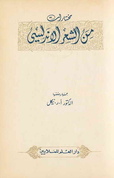 مختارات من الشعر الأندلسي - الدكتور أ.ر.نيكل