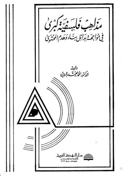 مذاهب فلسفية کبرى في مواجهة بدائل بناء و هدم المحتوي - الدكتور محمد محمد بالروين