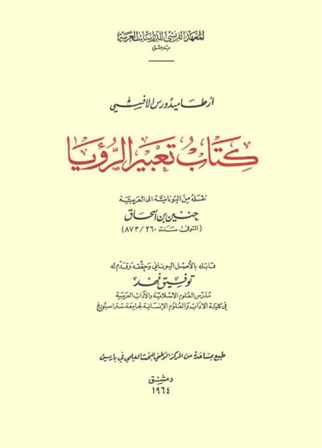 کتاب تعبیر الرؤيا (ارطاميدورس الإفسي) - نقله الى العربية اسحق بن حنين