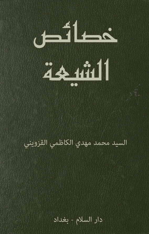 خصائص الشيعة - السيد محمد مهدي الكاظمي القزويني