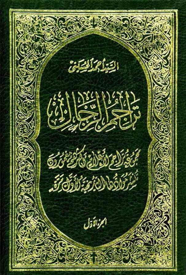 تراجم الرجال - السيد أحمد الحسيني - مجلدين