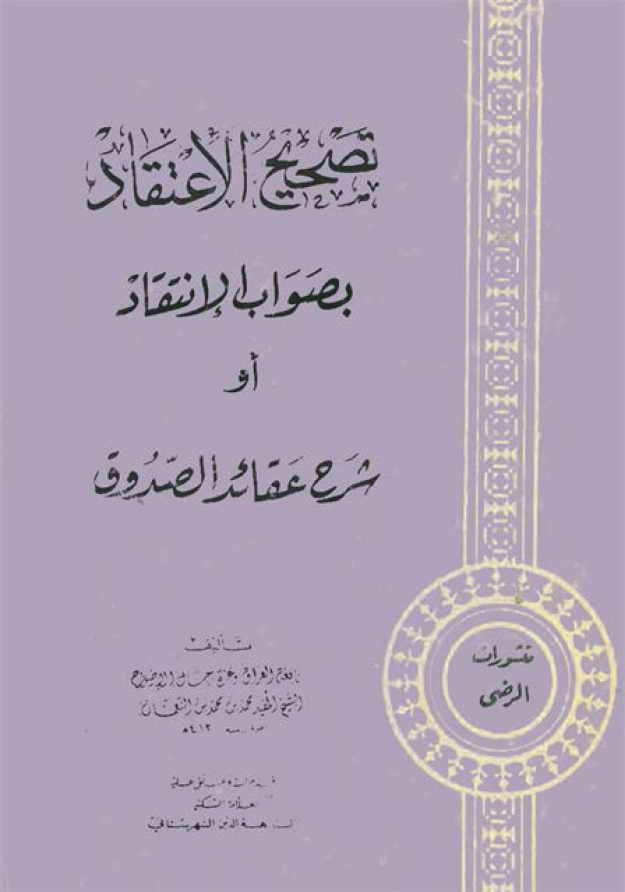 تصحيح الإعتقاد بصواب الإنتقاد (تصحيح الإعتقاد) - الشيخ المفيد