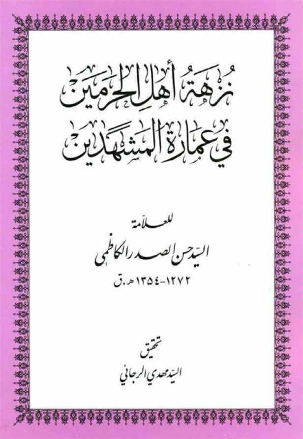 نزهه اهل الحرمین فی عماره المشهدین (تحقيق السيد مهدي الرجائي) - السيد حسن الصدر الكاظمي