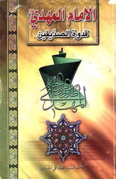 الإمام المهدي (عج) قدوة الصديقين - السيد محمد تقي المدرّسي