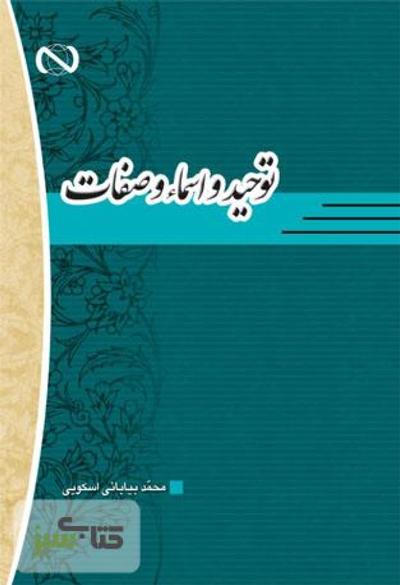 التوحید و الأسماء و الصفات الإلهیة - محمد البياباني الأسكوئي
