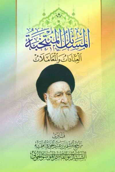 المسائل المنتخبة (العبادات و المعاملات) - السيد أبو القاسم الخوئي