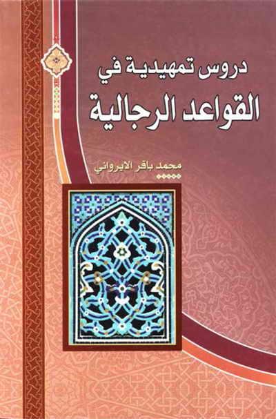 دروس تمهیدیة في القواعد الرجالیة - محمد باقر الايرواني