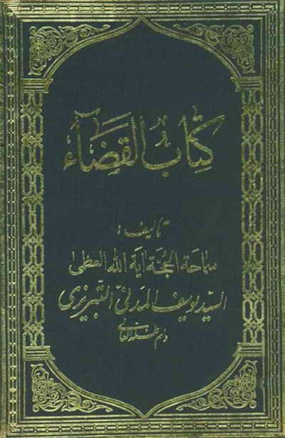 کتاب القضاء - السيد يوسف المدني التبريزي