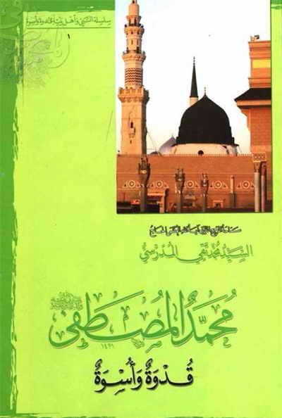 محمد المصطفی (ص) قدوة و أسوة - السيد محمد تقي المدرّسي