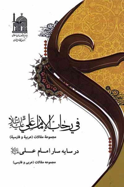 في رحاب الإمام علي علیه السلام (مجموعة مقالات عربیة و فارسیة) - مجمع البحوث الإسلامية