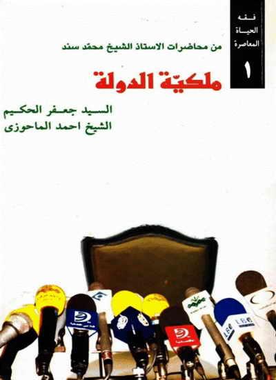 ملکیة الدولة (محاضرات السيد محمد السند البحراني) - السيد جعفر الحكيم و الشيخ أحمد الماحوزي