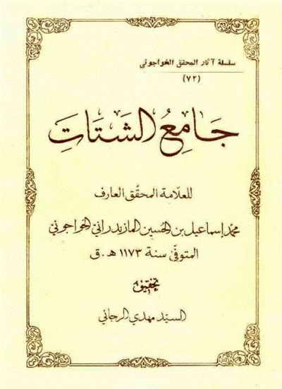 جامع الشتات - محمد اسماعیل بن الحسین المازندراني الخواجوئي